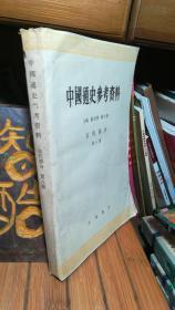 中国通史参考资料:古代部分
