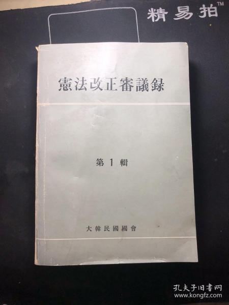 宪法改正翻译录 第1辑  第一辑 韩文