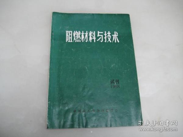 阻燃材料与技术 试刊号【16开,1988年7月试刊】