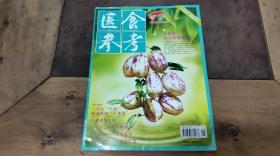 医食参考2014.8
