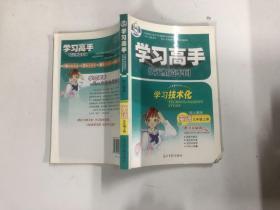 英语:九年级上册(配人教版)——学习高手