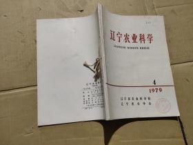 辽宁农业科学 1979年.4-6