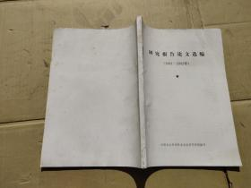研究报告论文选编 (1981-1982年)、
