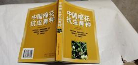 中国棉花抗虫育种