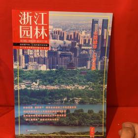 浙江园林~公园城市.人与自然 2019年第一期