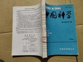 中国科学B辑 1994年第二十四卷第一二三期