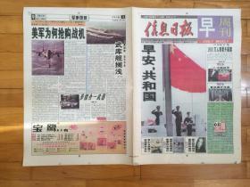 信息日报1998年1月4--(早周刊)8版全