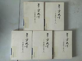 年方九十---周巍峙文集(全5册)
