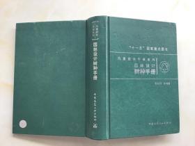 风景园林手册系列 园林设计树种手册【精装】