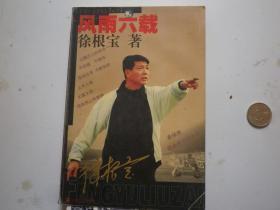著者签名: 徐根宝《 风雨六载》32k
