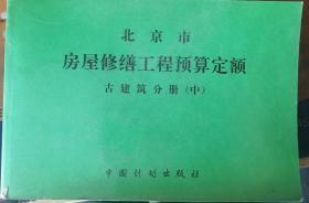 北京市房屋修缮工程预算定【古建筑分册(中)】