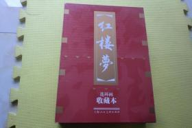 红楼梦:连环画收藏本(全20册)