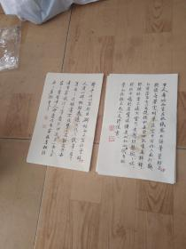 启功信扎(24张