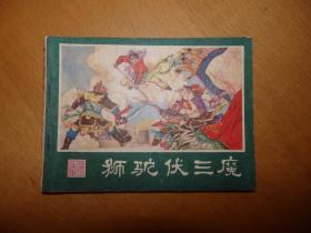 狮驼伏三魔偷吃人参果(西游记之十九)