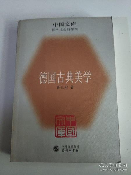德国古典美学:中国文库.哲学社会科学类