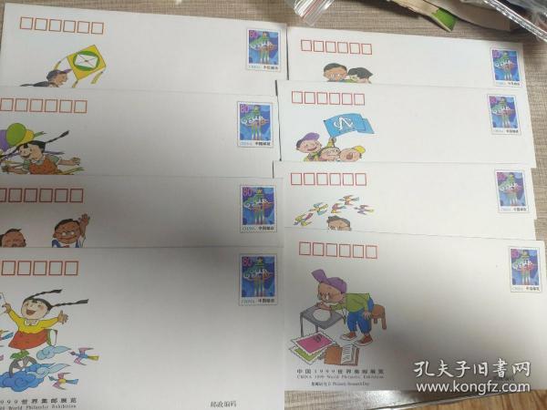 中国1999世界集邮展览纪念封9个