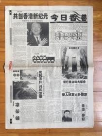 信息日报1997年10月16