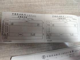 空白老支票:中国农业银行现金支票(支票号EC813561—75)共15张和支票领用单