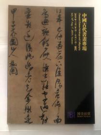博美拍卖2019春季拍卖会—— 中国古代书画专场.