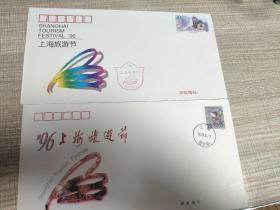 96上海旅游节