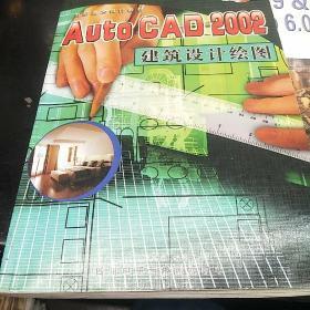 中文版 Auto CAD 2002 建筑设计绘图:多媒体教学光盘