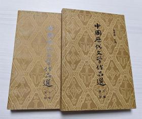 中国历代文学作品选 (第一册下编、第二册下编)