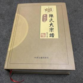 广西北流陈氏宗谱(精装本、印3000册)