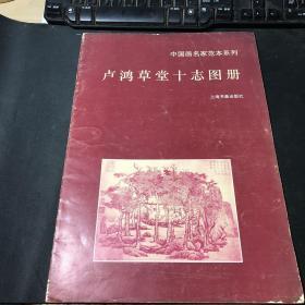中国画家名家范本系列:卢鸿草堂十志图册