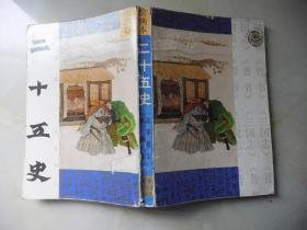二十五史(绘画本  第四卷)