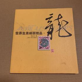 世界生肖邮票精品.龙