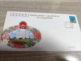 热烈庆祝上海市第十一届人民代表大会第一次会议胜利召开纪念封