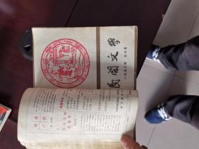 民间文学1958年1-6期合订本