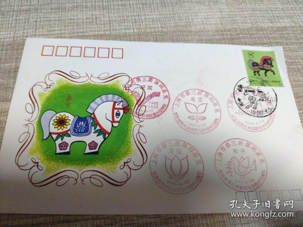 庚午(马)年首日封,贴1990庚午生肖马 邮票一枚