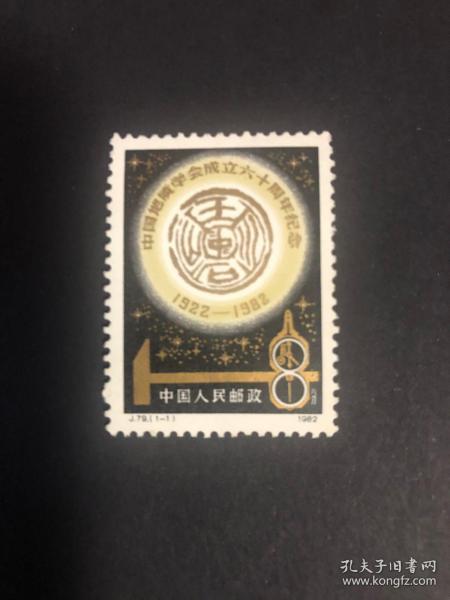 1982 J79