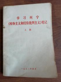 学习列宁《唯物主义和经验批判主义》笔记(上册)【附 列宁和毛主席语录】