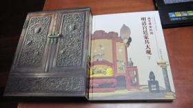 故宫博物院藏  明清宫廷家具大观(下册) 【带盒】