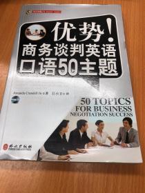 英语国际人·优势!商务谈判英语口语50主题