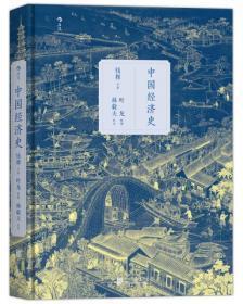 中国经济史(精装版)