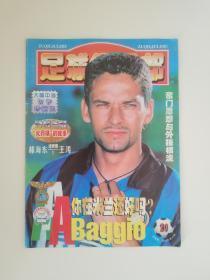 足球俱乐部1998年第20期