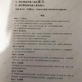 中国文化概论+自考资料