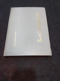 地方志:余杭县农垦志(16开精装本地图7张)