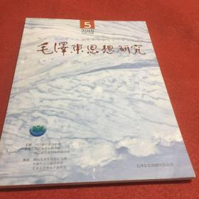 毛泽东思想研究2018年第5期