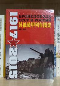 苏俄装甲列车图史 1917-2015(全新塑封)