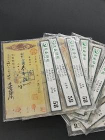 中国银行支票,随机发货。