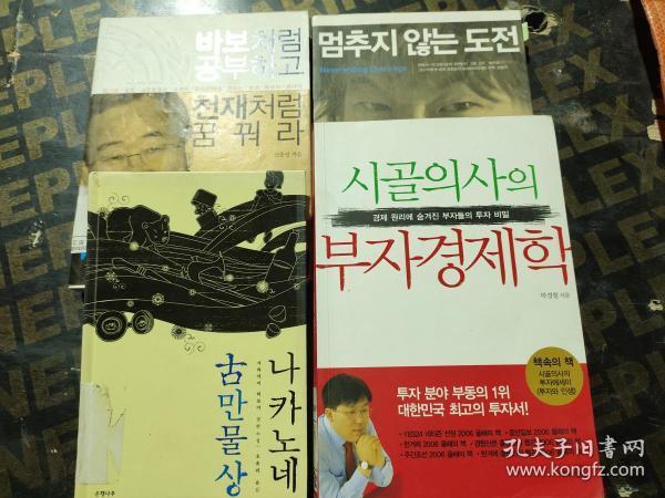 韩文书  四本合售 看图