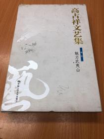 高占祥文艺集——魅力武夷山