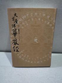 大方广佛华严经(80卷 全8册)国拼版