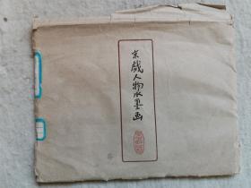 稀见 朵云轩 早期木刻水印 京剧人物水墨画  关良画 共8张全 128号