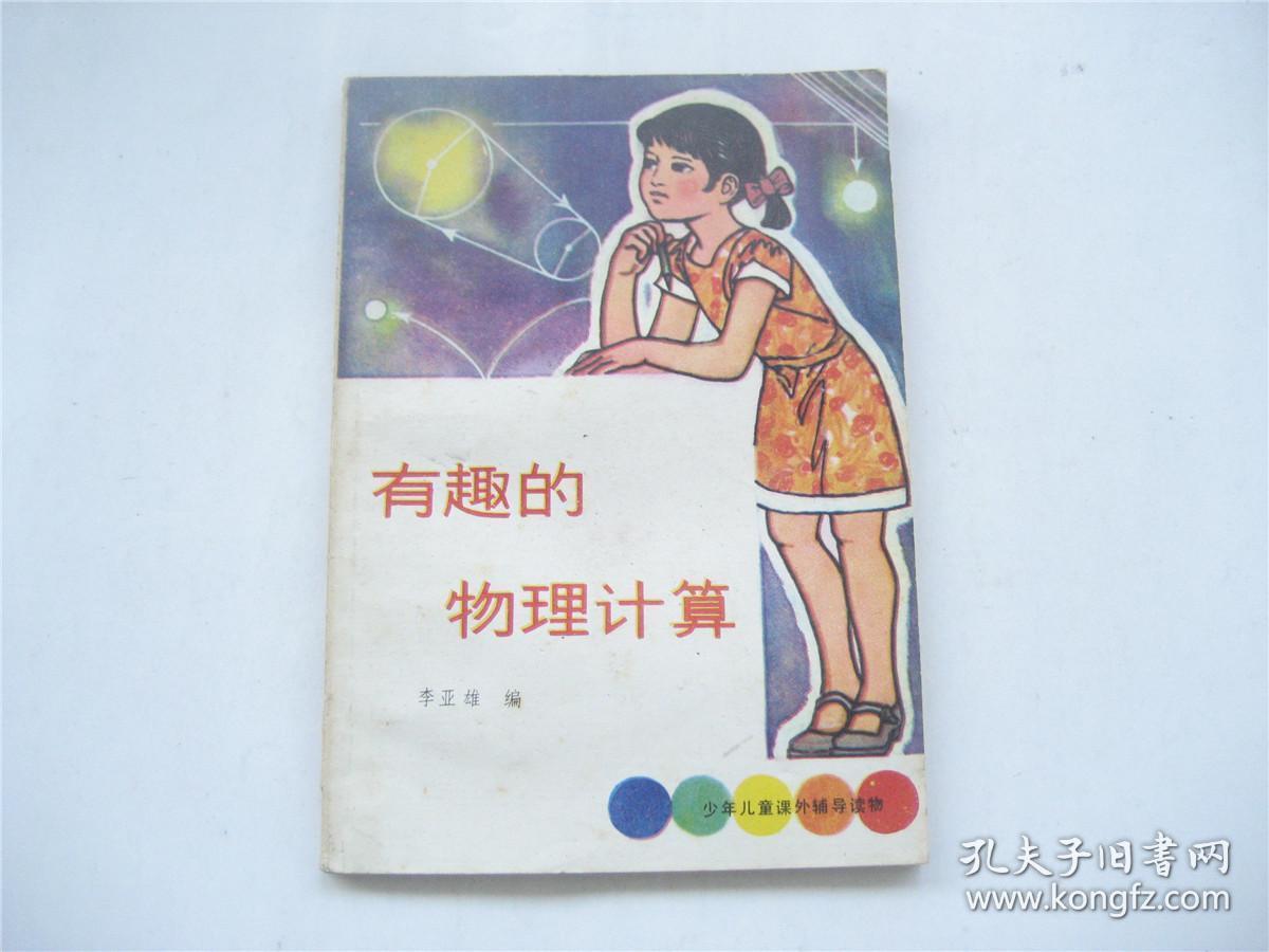 少年儿童课外辅导读物    有趣的物理计算    1版1印