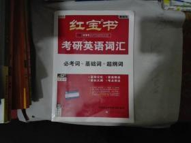 红宝书考研英语词汇